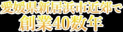 愛媛県新居浜市近郊で創業40数年